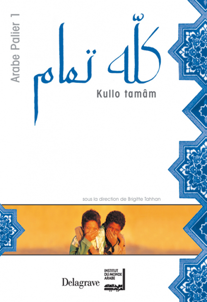 Kullo tamâm Arabe palier 1 (2005) - Manuel élève